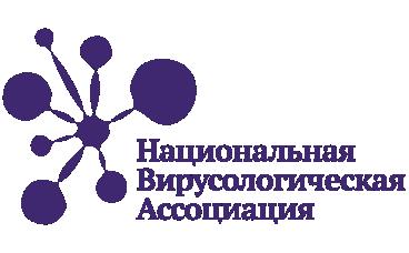 Национальная Вирусологическая Ассоциация